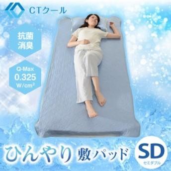 ひんやり 敷きパッド 敷パッド 敷きパット セミダブル 洗濯可能 接触冷感 暑さ対策 抗菌防臭 120×200cm 送料無料 ひんやり