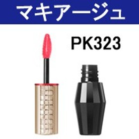 マキアージュ 口紅 エッセンスジェルルージュ PK323 資生堂 - 定形外送料無料 -