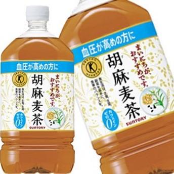 【4~5営業日以内に出荷】 サントリー 胡麻麦茶 [特定保健用食品] 1.05LPET×12本 [賞味期限:2ヶ月以上]