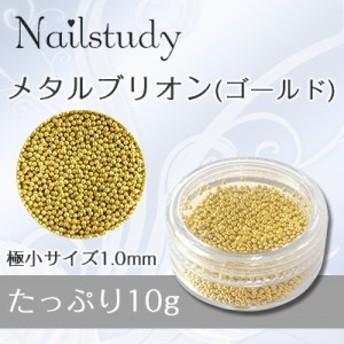 メタルブリオン(ゴールド) 極小サイズ たっぷり10g 容器入り putipra