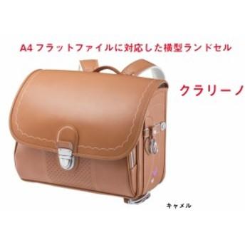 NAAS ナース鞄工 ランドセル キッズアミ・横型 クラリーノ ランドセル キャメル (送料無料/送