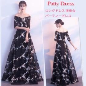 ロングドレス 演奏会 パーティードレス 結婚式ドレス 袖あり ウェディングドレス 花嫁 二次会 ドレス お呼ばれ ピアノ 発表会