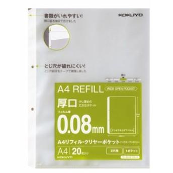 コクヨ A4リフィル<ワイドオープンポケット> (2穴・厚口)20枚 ラ-AH218-2 (1パック(20枚