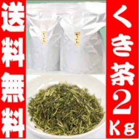 新茶 令和元年産 お茶 静岡茶 くき茶 かりがね たっぷり 2キロ 送料無料 2kg (500g x 4袋) 緑茶 深蒸し茶 茎茶
