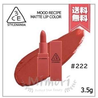 【送料無料】3CE ムードレシピ マット リップカラー #222 STEP AND GO 3.5g