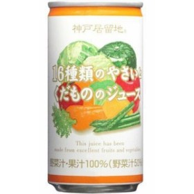 富永食品 4936790517861 神戸居留地 16種類のやさいとくだもののジュース 185g30本入