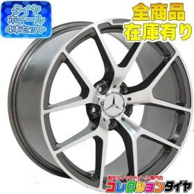 【送料無料】新品 タイヤホイール4本セット ベンツ Eクラス CLS W211 W218 20インチ BK933 GMF