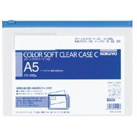 コクヨ カラーソフトクリヤーケースC 軟質タイプ A5 青 チャック付きマチ無 クケ-315B