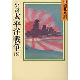 小説太平洋戦争 8/山岡荘八