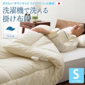 掛け布団 シングル 綿100% 日本製 国産 洗える ダクロン(R) アレルギー 対策 軽い ポリエステル 丸洗い 洗濯機 オールシーズン 送料無料