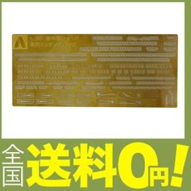 青島文化教材社 1/700 ウォーターラインシリーズ ディテールアップパーツ 日本海軍 護衛艦ひゅうが用エッチン