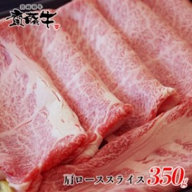 5-86 宮崎和牛「齋藤牛」肩ローススライス 350g
