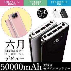 父の日キャンペーン価格・3台同時対応 大容量 急速充電 「50000mah」モバイルバッテリー IPhone XR X 5/6/7/8/