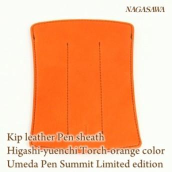 NAGASAWA PenStyle キップ [3本差しSペンケース] 限定カラー 東遊園地トーチオレンジ (ナ