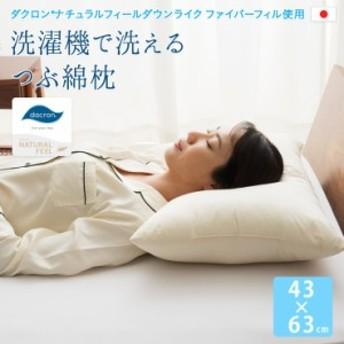 枕 まくら ピロー 43×63cm 日本製 綿100% 洗える つぶわた ダクロン(R) あったか 暖か アレルギー 対策 抗菌 防臭 速乾 軽量 丸洗い