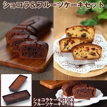 ショコラ&フルーツケーキセット(ショコラケーキ チョコレートケーキ ギフトセット フルーツケーキセット 洋菓子セット スイーツ )