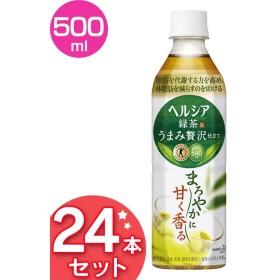 花王 ヘルシア 緑茶 うまみ贅沢仕立て 500ml×24本