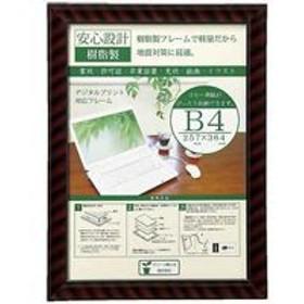 大仙 OA金ラック-R B4J335-C6200 箱入 (賞状額/画材 額/額縁)