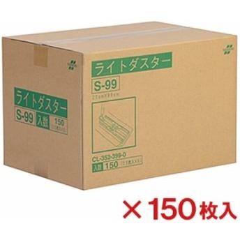【送料無料】【法人専用】【直送専用品】テラモト ライトダスター S-99 150枚入 CL-352-399-0