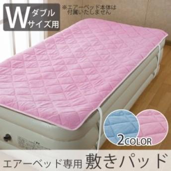 エアーベッド専用敷きパッド マリン商事 Be-80111 ピンク ダブル 190×140cm 肌触りが快適 丸洗い