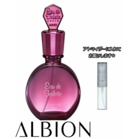 アルビオン ジュイール オードトワレ 1.5mL [ALBION] 【メール便 送料無料】 お試し ブランド 香水 アトマイザー ミニ サンプル