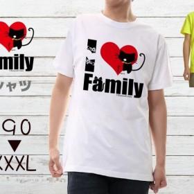 家族でお揃いok‼️ I LOVE Family 猫 Tシャツ