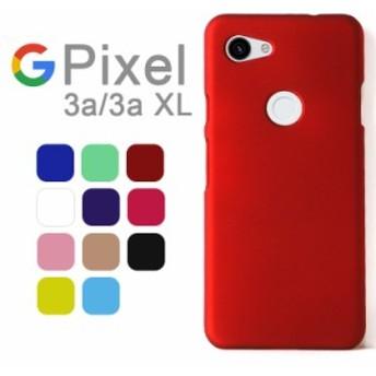 スマホケース Google Pixel3a ケース スマホカバー ピクセル3a 3aXL ハード シンプル プラスチック 薄型 サラサラ マット 耐衝撃 さらさ