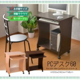 パソコンデスク 60cm幅 木製 ワークデスク キャスター おしゃれ プリンター 置き場 tkm-7210