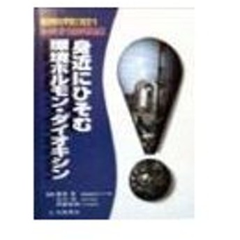 身近にひそむ環境ホルモン・ダイオキシン/伊藤和明