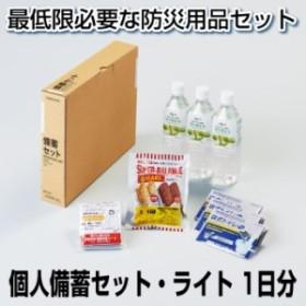コクヨ PARTS-FIT 個人備蓄セット・ライト 1日分 DRP-PP2