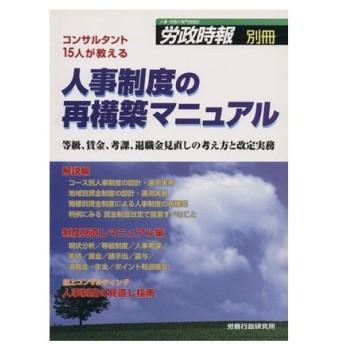 人事制度の再構築マニュアル コンサルタント15人が教える/ビジネス・経済(その他)