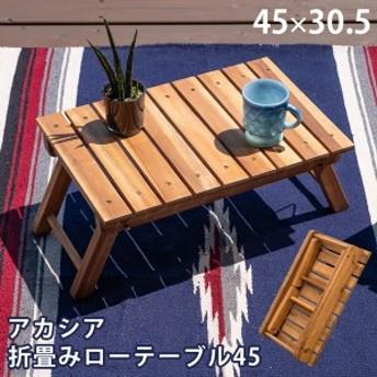 【送料無料】アカシア 折り畳みローテーブル45  *沖縄発送不可