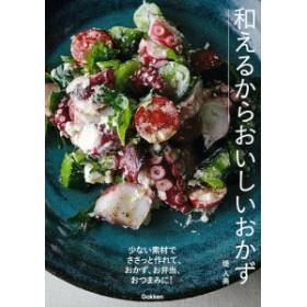 和えるからおいしいおかず 少ない素材でささっと作れて、おかず、お弁当、おつまみに!/堤人美