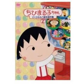 DVD/TVアニメ/ちびまる子ちゃん さくらももこ脚本傑作集 2