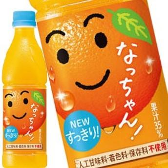 【4~5営業日以内に出荷】 サントリー なっちゃん オレンジ 425mlPET×24本 [賞味期限:2ヶ月以上]