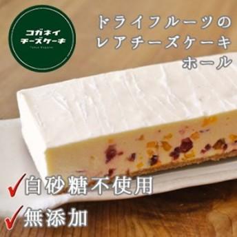 敬老の日 プレゼント ギフト お菓子 レアチーズケーキ スイーツ 無糖 低糖質 ドライフルーツ ホール 糖質オフ 糖尿病 おやつ