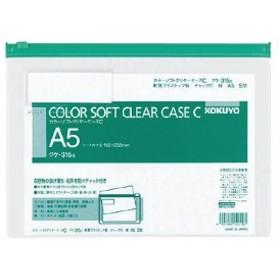 コクヨ カラーソフトクリヤーケースC 軟質タイプ A5 緑 チャック付きマチ無 クケ-315G