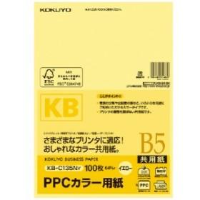 コクヨ PPCカラー用紙(共用紙)(FSC認証) B5 100枚 64g平米 黄 KB-C135NY (1袋(100枚入)