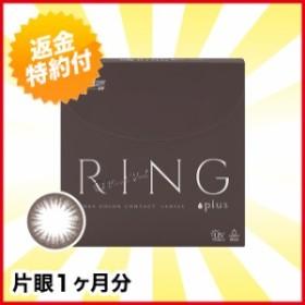 WAVEワンデー UV RING plus ヴィヴィッドベール 30枚入り(UVカット付き)/1日使い捨て/カラコン/ワンデー/サークル/コンタクト