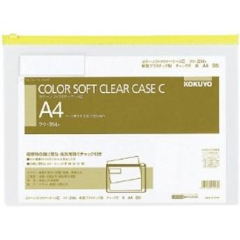 コクヨ カラーソフトクリヤーケースC 軟質タイプ A4 黄 チャック付きマチ無 クケ-314Y