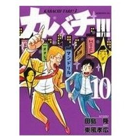 カバチ!!!(10) カバチタレ!3 モーニングKC/東風孝広(著者),田島隆(その他)