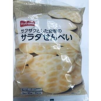 StyleONE サラダせんべい 2枚×10袋 まとめ買い(×15)|4901336148298(dc)
