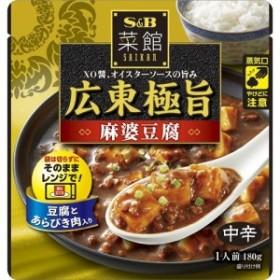 S&B 菜館 広東極旨麻婆豆腐 中辛(180g)[インスタント食品 その他]