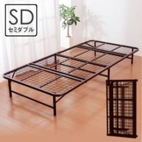 パイプベッド 折りたたみ セミダブル スチール製 簡易ベッド コンパクト ベッド 収納 メッシュ 一人暮らし 新生活 ベッド ベッドフレーム