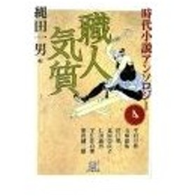 時代小説アンソロジー(4)−職人気質−/平岩弓枝 他
