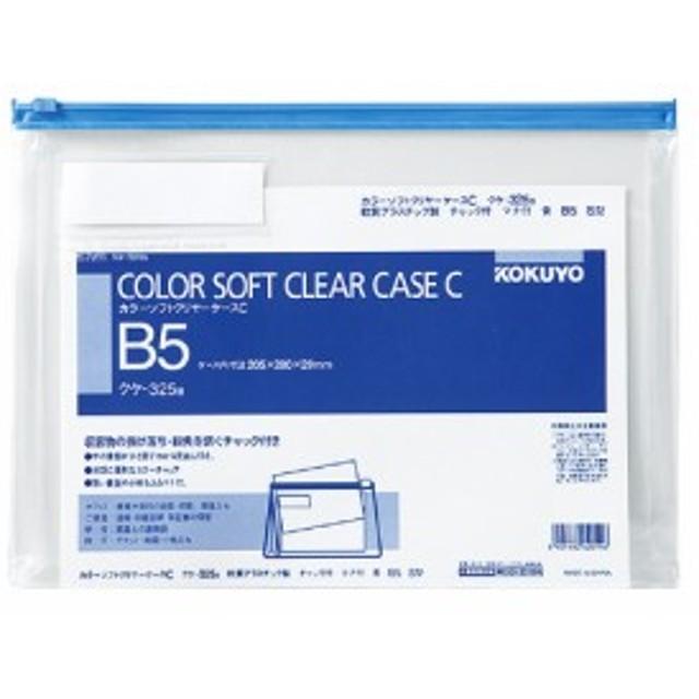 コクヨ カラーソフトクリヤーケースC 軟質タイプ B5 青 チャック・マチ付き クケ-325B