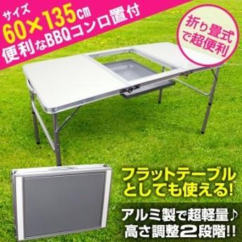 アウトドア テーブル レジャーテーブル バーベキューテーブル キャンプ BBQホリデイテーブル