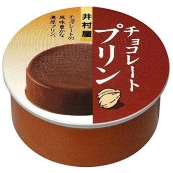 井村屋 缶チョコレートプリン75g×8個