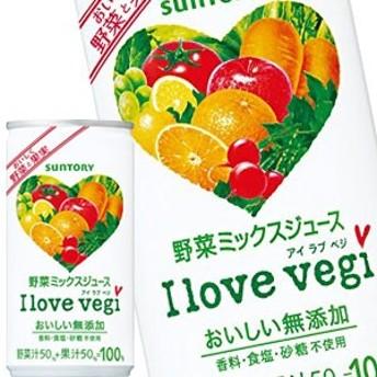 【4~5営業日以内に出荷】 サントリー I love vegi 190g缶×30本 [賞味期限:2ヶ月以上]