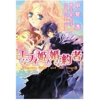 エフィ姫と婚約者 ウィングス文庫/甲斐透【著】